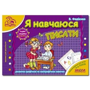 Мамина школа Я навчаюся писати В. Федієнко