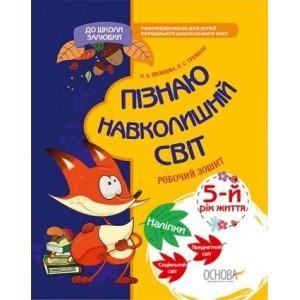 Пізнаю навколишній світ 5-й рік життя Робочий зошит Шевцова О. А.