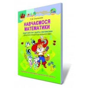 Навчаємося математики Зошит для ігор і занять з математики для дітей старшого дошкільного віку Степанова Т.М.