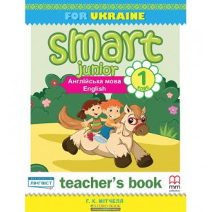 Книга Smart Junior for Ukraine 1B TB ISBN 9786180523119