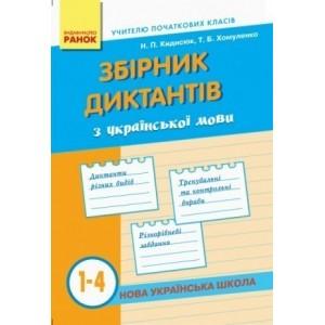 Збірник диктантів з української мови 1-4 клас Кидисюк