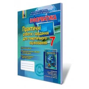 Інформатика 7 клас Практичні роботи і завдання для тематичного оцінювання Ривкінд Й.Я., Лисенко Т.І., Чернікова Л.А., Шакотько В.В.