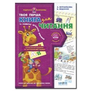 Твоя перша книга для читання Подарунок маленькому генію В. Федієнко, А. Журавльова