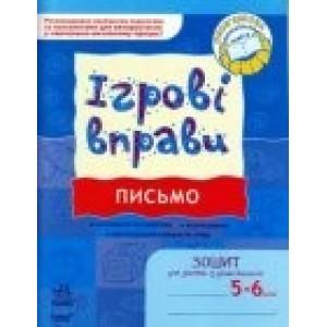 Ігрові вправи Письмо Попова Н.М.