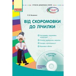 Від скоромовки до лічилки + CD-диск Яковенко Л.В.