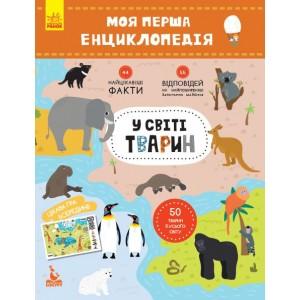 КЕНГУРУ Моя перша енциклопедія. У світі тварин Ольховська О. М.