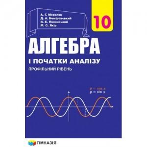 Мерзляк алгебра 10 клас Профільний рівень 2018 Мерзляк А.Г., Полонський В.Б., Якір М.С.