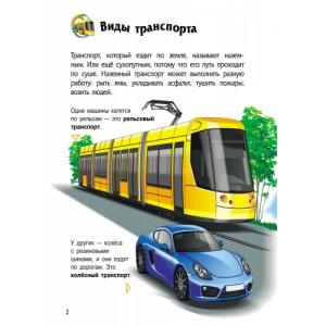 Енциклопедія дошкільника (нова): Транспорт Каспарова