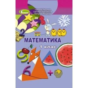 Лишенко Математика 1 клас Підручник НУШ Лишенко Г.П. Тарнавська С.С. Лишенко К.О.