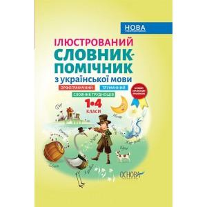 Ілюстрований словник-помічник з української мови 1–4 класи