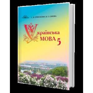 Українська мова 5 клас Єрмоленко С.Я. Єрмоленко С.Я., Сичова В.Т.