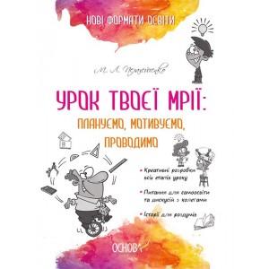 Урок твоєї мрії Плануємо, мотивуємо, проводимо Пелагейченко М. Л.