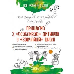 Працюємо з «особливою» дитиною у «звичайній» школі К. А. Дмитренко, М. В. Коновалова, О. П. Семиволос