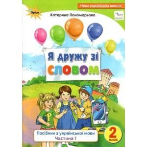 Пономарьова Я дружу зі словом 2 клас Посібник з української мови Ч1 К. І. Пономарьова