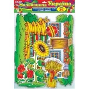 Набір для прикраси залу Мальовнича Україна