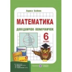 Довідничок-помічничок з математики 6 клас Олійник Л.