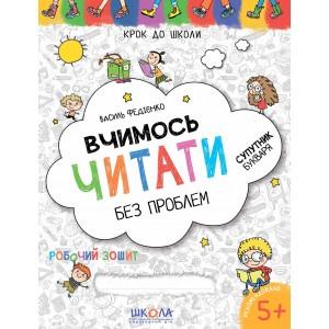Вчимось читати без проблем Крок до школи В. Федієнко