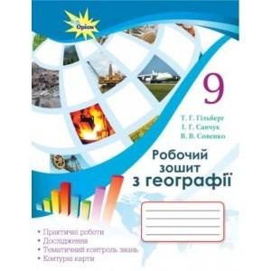 Гільберг 9 клас Робочий зошит з географії Т. Г. Гільберг, І. Г. Савчук, В. В. Совенко