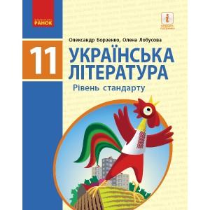 Українська література (рівень стандарту) підручник для 11 класу закладів загальної середньої освіти Борзенко О.І., Лобусова О.В.