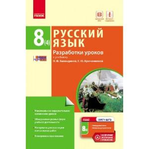 Русский язык 8(4) класс Разработки уроков (к уч Баландиной, для УКРшкол)