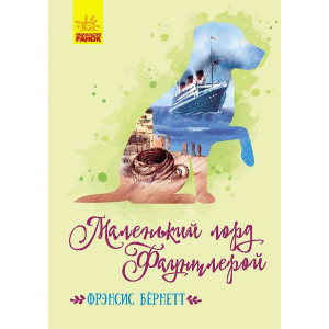 Класичні романи: Маленький лорд Фаунтлерой Френсіс Бернетт