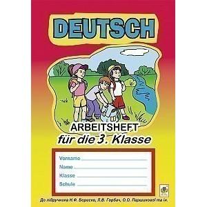Deutsch Arbeitsheft fuer die 3 Klasse (підручн Паршикова О О Мельничук Т М Савченко Л П )