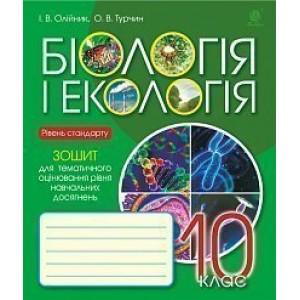 Біологія і екологія зошит для тематичного оцінювання рівня навчальних досягнень рівень стандарту 10 клас Олійник Іванна Володимирівна