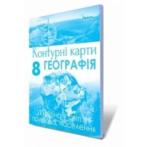 Географія 8 клас Контурні карти Україна у світі: природа, населення Гільберг Т.Г.