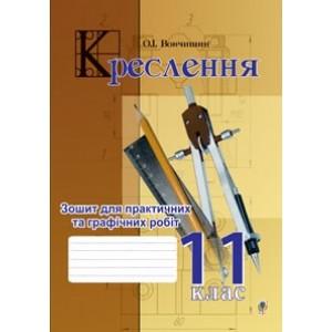 Креслення. Зошит для практичних та графічних робіт. 11 клас Олег Вовчишин