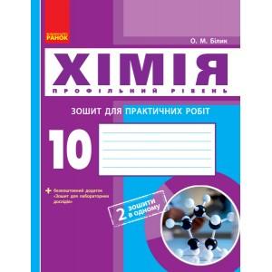 Хімія (профільний рівень) 10 клас: зошит для практичних робіт Білик О.М.