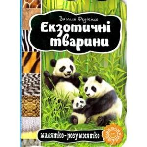 ФедієнкоЕкзотичні тварини Василь Федієнко