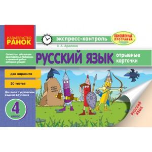 Русский язык 4 класс: отрывные карточки: для школ с украинским языком обучения Аралова Э.А.