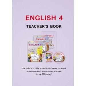 Англійська мова Карпюк 4 клас Книга для вчителя Карпюк О.Д.