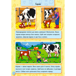 Енциклопедія в картинках : Тварини на фермі Горянская И.