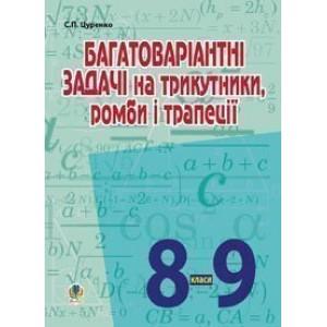 Багатоваріантні задачі на трикутники ромби і трапеції 8-9 класи