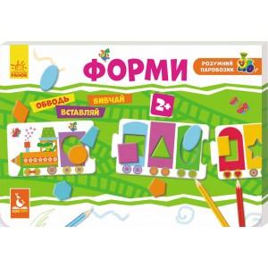 КЕНГУРУ Розумний паровозик. 2+ Форми