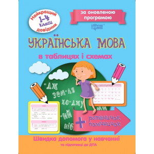 Украинский язык в таблицах и схемах 1-4 классы Лучший справочник