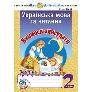 Українська мова та читання 2 клас Вчимося описувати Зошит з розвитку зв'язного мовлення НУШ Будна Наталя Олександрівна