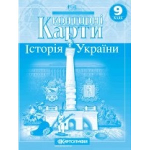 Контурна карта Історія України 9 клас