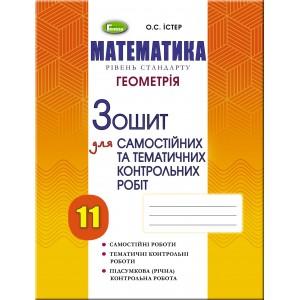 Істер 11 клас Геометрія Зошит для самостійних та тематичних контрольних робіт Істер О.С.