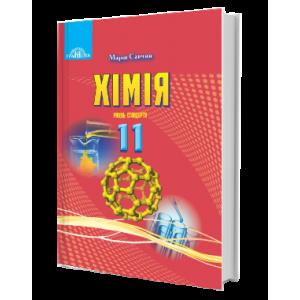 Савчин 11 клас Хімія Підручник (рівень стандарту) Савчин М.