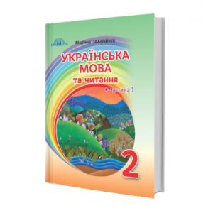 Українська мова 2клас