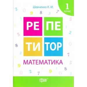 Репетитор 1 клас Математика Шевченко Ксенія