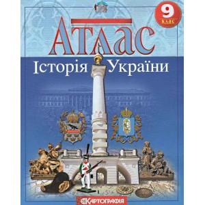 Атлас 9 клас Історія України