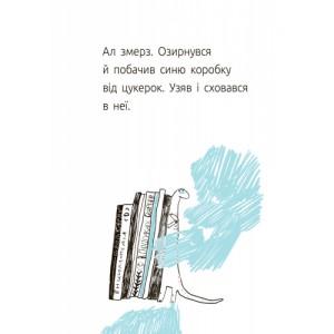 Читальня : Синя коробка. Рівень 1 Галина Ткачук