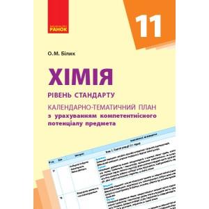 Хімія (рівень стандарту) 11 клас Календарно-тематичний план з урахуванням компетентнісного потенціалу предмета Білик О.М.