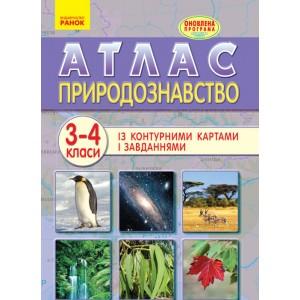 Атлас із контурними картами і завданнями Природознавство 3–4 класи