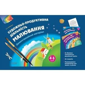 Малювання 4–5 років Демонстраційний матеріал Художньо-продуктивна діяльність Остапенко О . С.