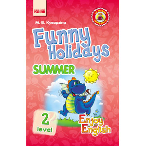 Англійська мова Funny Holidays Level 2 Summer Серія «Enjoy English»