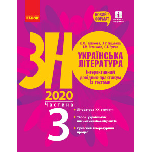 Книга ЗНО Українська література 2021 Літвінова. Інтерактивний довідник-практикум із тестами частина 3
